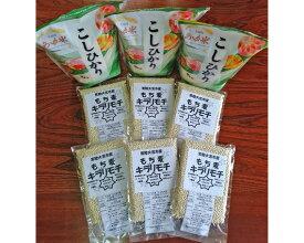 【ふるさと納税】No.183 常陸大宮市産のもち麦とお米セットB / 大麦 雑穀 白米 コシヒカリ 食物繊維 健康