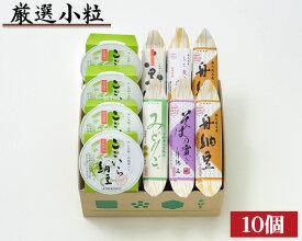 【ふるさと納税】No.215 【国産大豆】厳選小粒セット 10個入 / 舟納豆 食べ比べ