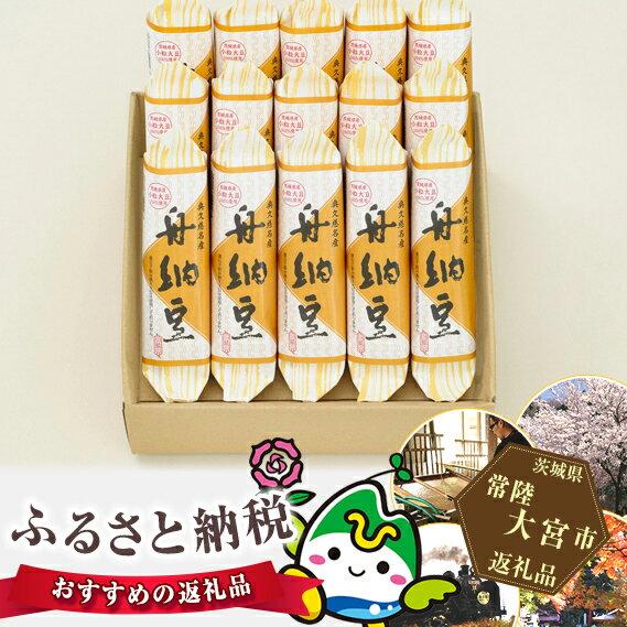 【ふるさと納税】No.085 舟納豆味わいセット 15本入り