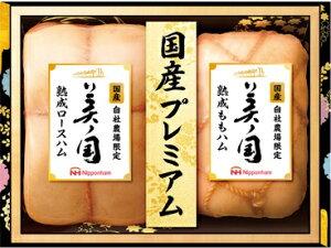 【ふるさと納税】日本ハム  美ノ国  ブロック2点セット