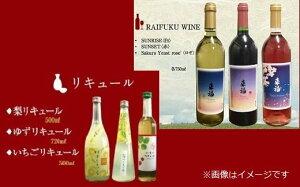 【ふるさと納税】来福セレクション「ワインとリキュール」