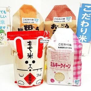 【ふるさと納税】【令和2年産】もち米とこだわり米食べ比べセット 計11kg【1028005】