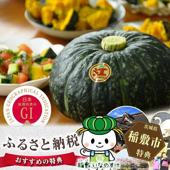 【ふるさと納税】<GI認証>江戸崎かぼちゃ(化粧箱入り)