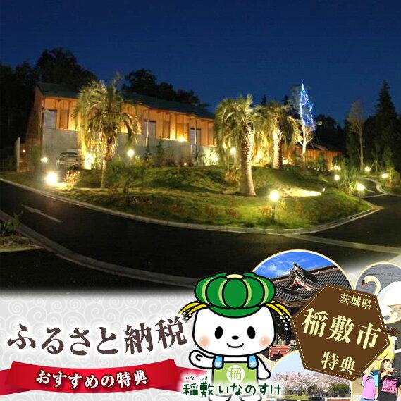 【ふるさと納税】稲敷市ふるさと応援寄附特別宿泊プラン