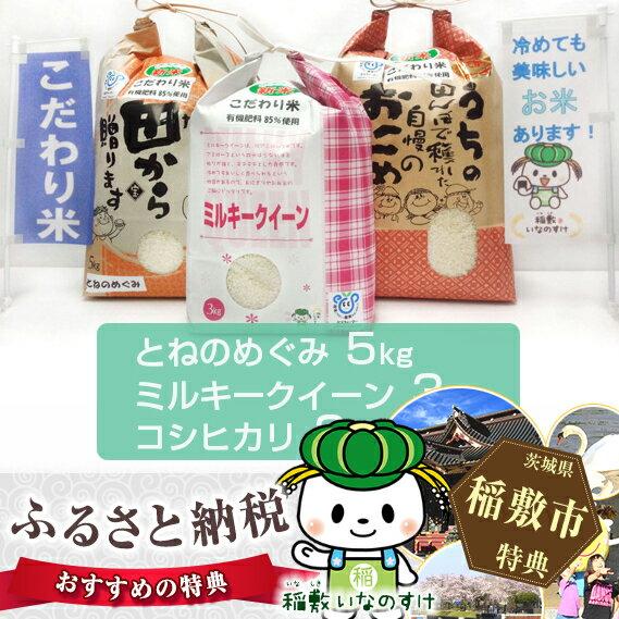 【ふるさと納税】No.128 こだわり米食べくらべセット11kg