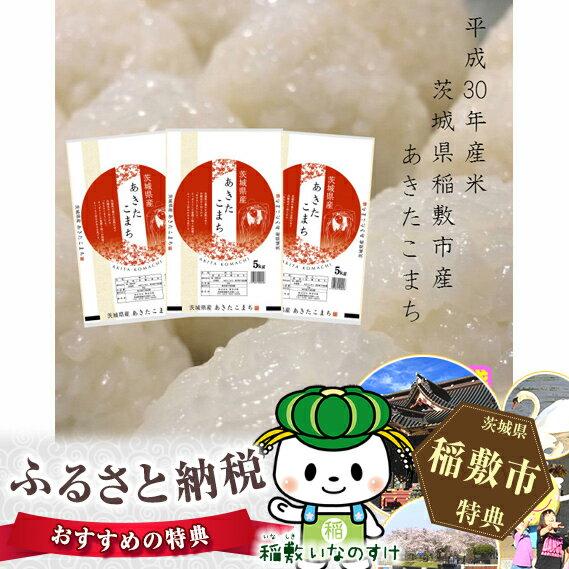 【ふるさと納税】No.129 茨城県稲敷市産あきたこまち白米15kg