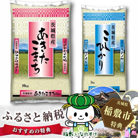 【ふるさと納税】No.130 稲敷米食べ比べセット15kg