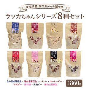 【ふるさと納税】落花生からの贈り物 ラッカちゃんシリーズ8種セット