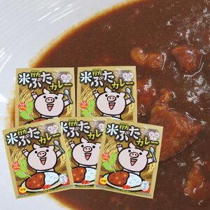 【ふるさと納税】行方の米ぶたカレー(中辛)5個 茨城県産 行方市産 米豚使用 カレー5個 中辛 送料無料 非常食に。