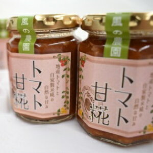 【ふるさと納税】ほんのり甘いソース トマト甘糀(小5本セット)
