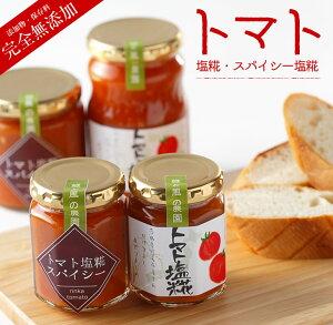 【ふるさと納税】☆トマト塩糀・スパイシートマト塩糀(各大、小2本)