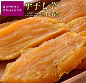 【ふるさと納税】『天皇杯受賞』さつま芋使用 紅優甘平干し芋1.4kg