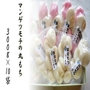 【ふるさと納税】K-5 マンゲツモチの丸もち 300g×10袋 つきたて 餅 満月もち米 行方市 茨城県 送料無料
