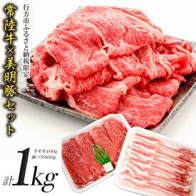 【ふるさと納税】【美明豚×常陸牛】1kgスライスセットA(美明豚バラ600g×常陸牛もも400g)