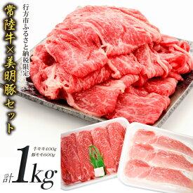 【ふるさと納税】【美明豚×常陸牛】1kgスライスセットB(美明豚もも600g×常陸牛もも400g)