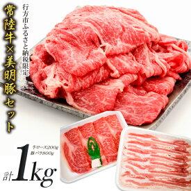 【ふるさと納税】【美明豚×常陸牛】1kgスライスセットC(美明豚バラ800g×常陸牛ロース200g)