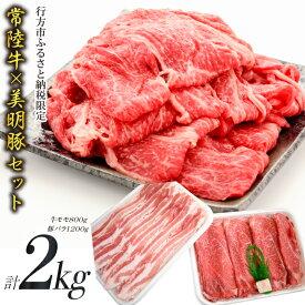 【ふるさと納税】【美明豚×常陸牛】2kgスライスセットA(美明豚バラ1200g×常陸牛もも800g)
