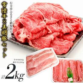 【ふるさと納税】【美明豚×常陸牛】2kgスライスセットB(美明豚もも1200g×常陸牛もも800g)