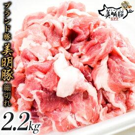 【ふるさと納税】肉質やわらかジューシーな豚肉 【美明豚こま切れ】2.2kg
