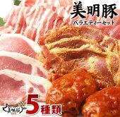【ふるさと納税】☆美明豚バラエティーセット