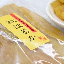 【ふるさと納税】No.368 紅はるか 干いも(120g×7袋) さつまいも 紅はるか 人気 ほしいも かりんとうに 天ぷらに 天然甘味 送料無料