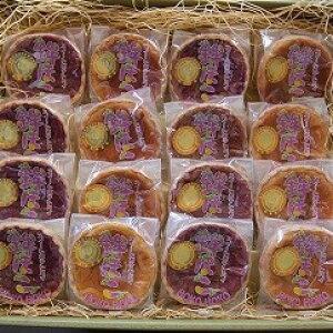 【ふるさと納税】No.475 スイートポテトパイ 鉾ほこ(16個)鉾田市産さつまいも 紅はるか お菓子 しっとり 送料無料