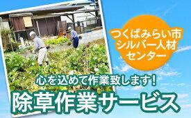【ふるさと納税】除草作業サービス