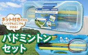 【ふるさと納税】 おもちゃ バドミントン ラケット ネット付きバドミントンセット 遊具 アウトドア 公園 子供 誕生日 プレゼント