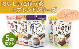 【ふるさと納税】おいしいごぼう茶+ブレンドシリーズ 5袋セット