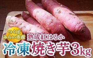 【ふるさと納税】つくばみらい市産 熟成紅はるか 冷凍焼き芋3kg