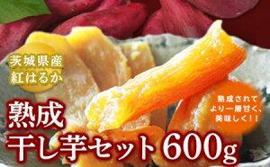 【ふるさと納税】茨城県産 紅はるか 熟成干し芋セット 600g