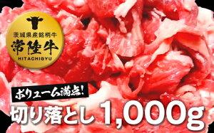 【ふるさと納税】常陸牛切り落とし1kg