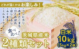 【ふるさと納税】【数量限定】<令和2年産新米>茨城県産米2種類セット10kg(5kg×2袋)