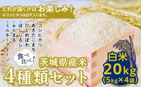 【ふるさと納税】【数量限定】<令和2年産新米>茨城県産米食べ比べセット20kg(5kg×4袋)