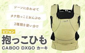 【ふるさと納税】抱っこひも【ピジョン】CABOO DXGO カーキ 0歳 1歳 2歳 3歳 新生児 抱っこ紐