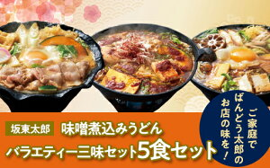 【ふるさと納税】坂東太郎味噌煮込みうどんバラエティー三味セット5食入り