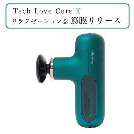 【ふるさと納税】Tech Love CuteXリラクゼーション器筋膜リリース(ダークグリーン)