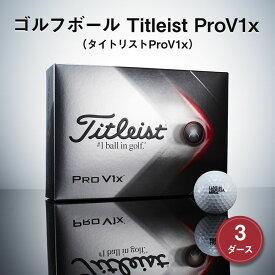 【ふるさと納税】ゴルフボール Titleist ProV1x 3ダース(タイトリストProV1x) ゴルフ ゴルフボール タイトリスト 3ダース