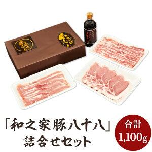 【ふるさと納税】020豚肉「和之家豚八十八」詰合せセット(合計1,100g)