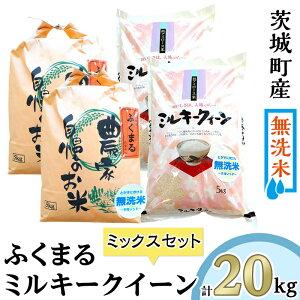 【ふるさと納税】223-1茨城県産ふくまる・ミルキークイーン20kgセット(5kg×4袋)【無洗米】