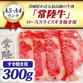【ふるさと納税】BF001_常陸牛ローススライスすき焼き用300g(A5・A4ランク)