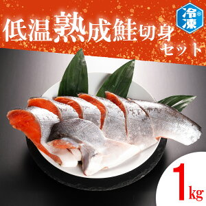 【ふるさと納税】AB002_低温熟成鮭切身セット1kg
