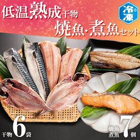 【ふるさと納税】AB007_低温熟成干物と焼魚、煮魚セット