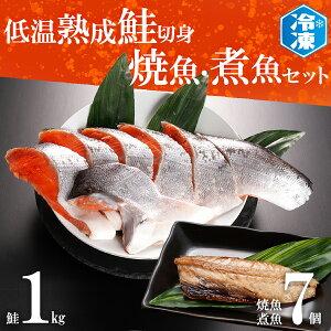【ふるさと納税】AB010_低温熟成鮭切身と焼魚、煮魚セット