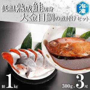 【ふるさと納税】 低温熟成鮭切身 1kg 金目鯛煮付け 3尾セット 切り身 魚介類 冷凍 きんめ キンメ 惣菜 そうざい 魚 さかな 鮭 切身 金目鯛