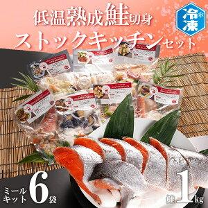 【ふるさと納税】AB012_低温熟成鮭切身とストックキッチンセット