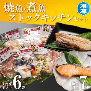 【ふるさと納税】AB014_焼魚、煮魚とストックキッチンセット