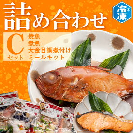 【ふるさと納税】AB018_お魚詰め合わせCセット(焼魚・煮魚・大金目鯛煮付け・ミールキット)