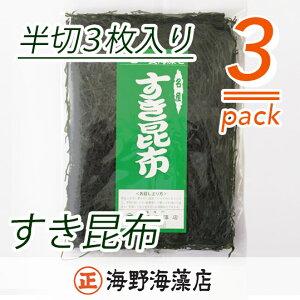 【ふるさと納税】AD004_すき昆布 3袋セット