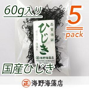 【ふるさと納税】AD008_国産ひじき 5袋セット 数量限定